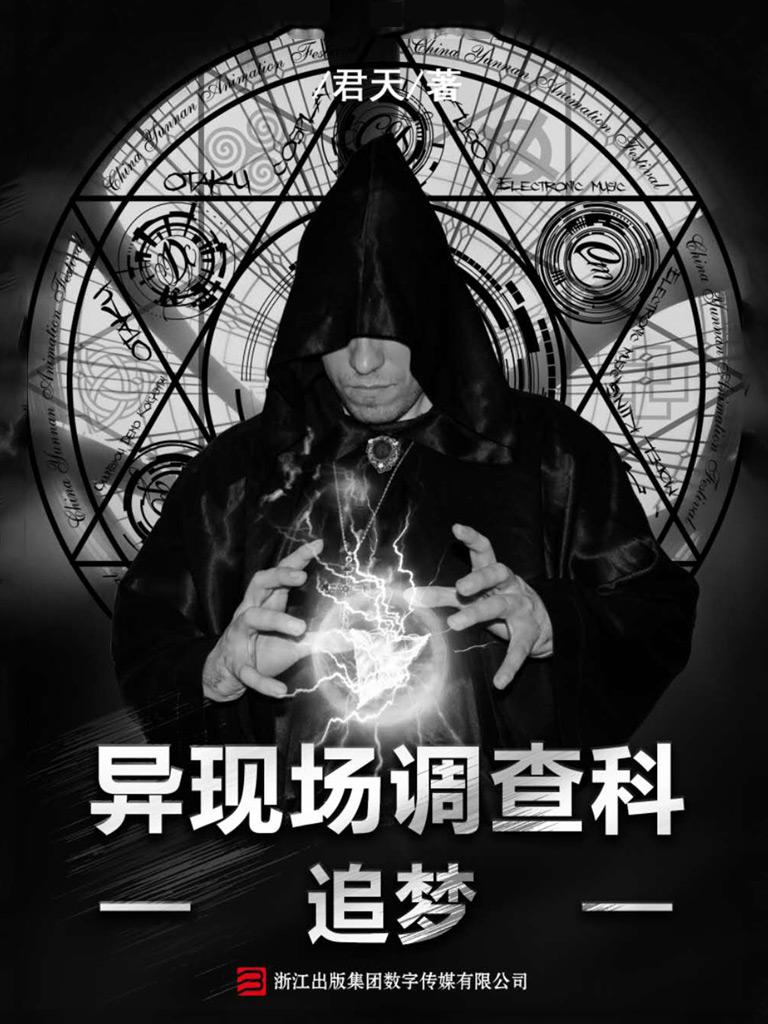 异现场调查科前传 2:追梦(罪推理事务所)