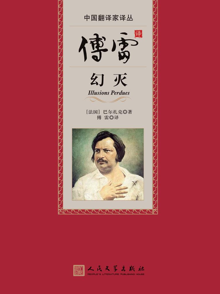 傅雷译幻灭(中国翻译家译丛)