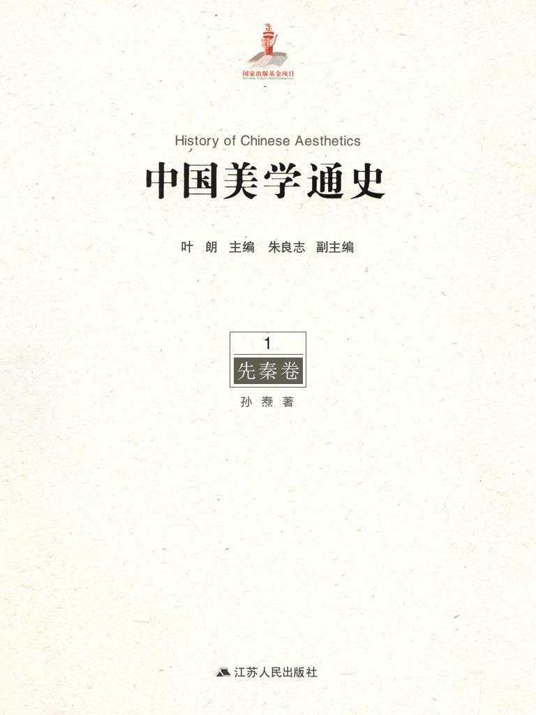 中国美学通史 1:先秦卷