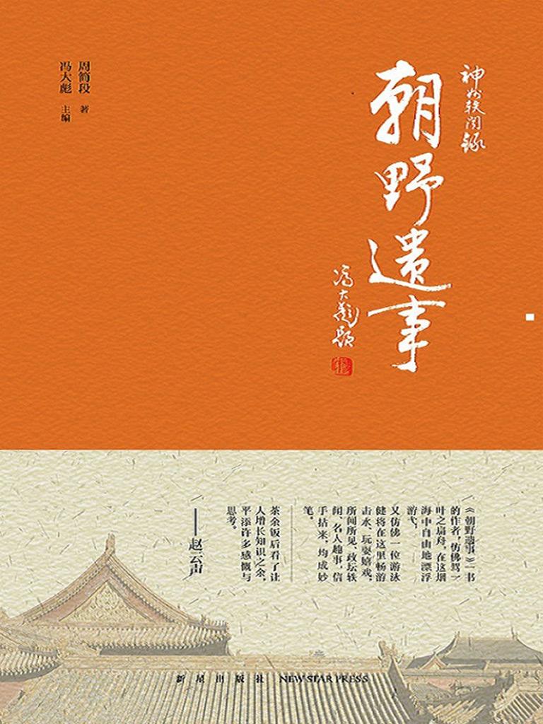 朝野遗事(神州轶闻录系列)