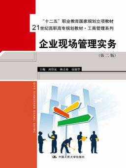 企业现场管理实务(第二版)(21世纪高职高专规划教材·工商管理系列)
