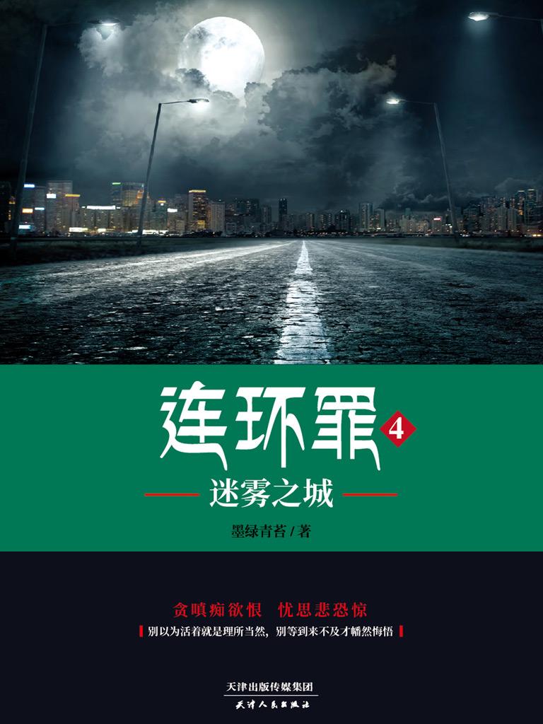 连环罪 4:迷雾之城