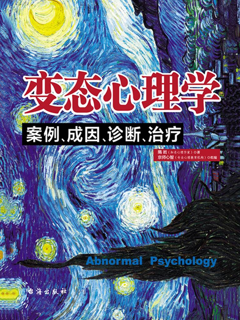 变态心理学:案例、成因、诊断、治疗