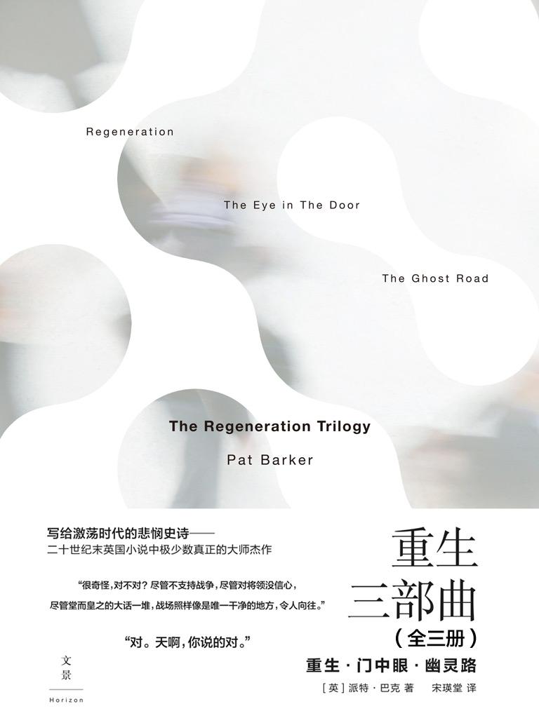 重生三部曲(全三册)