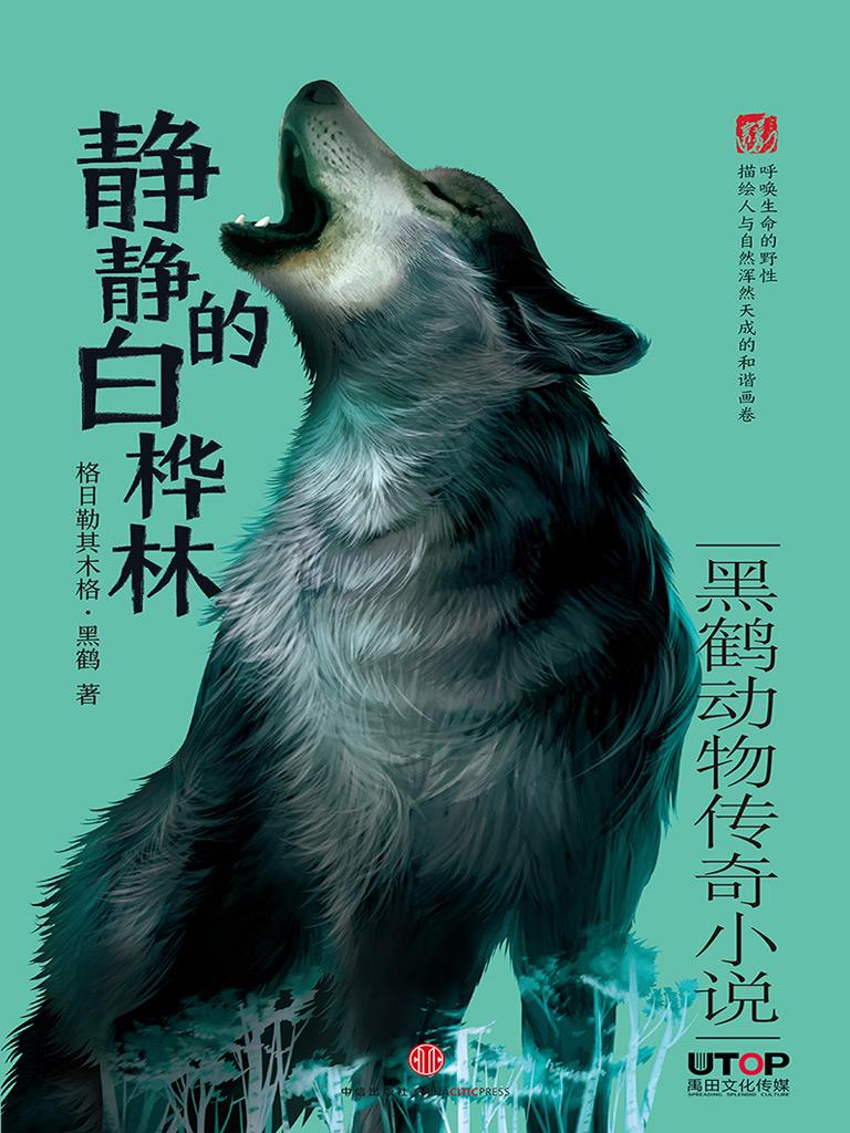 静静的白桦林(黑鹤动物传奇小说)