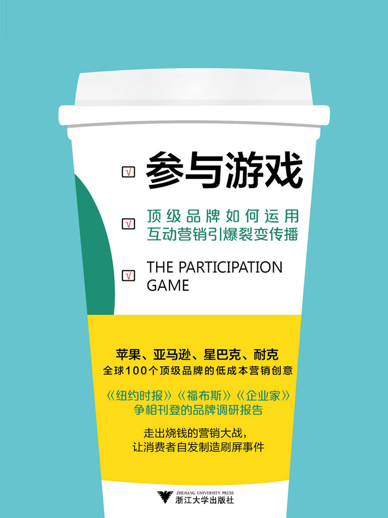 参与游戏:顶级品牌如何运用互动营销引爆裂变传播