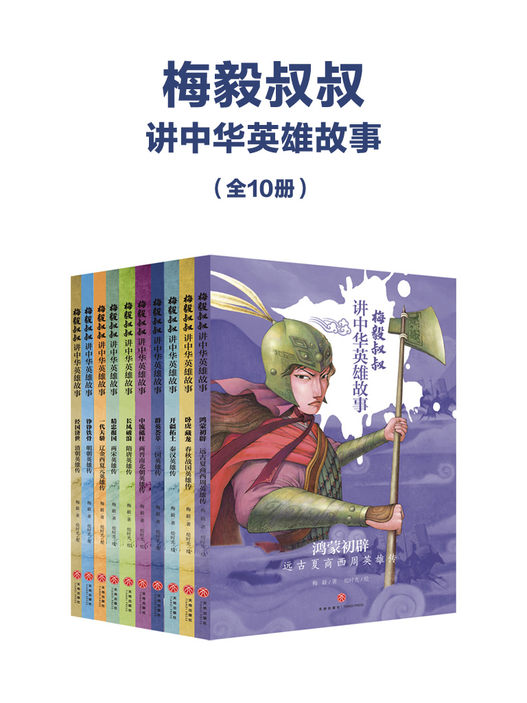 梅毅叔叔讲中华英雄故事(全10册)