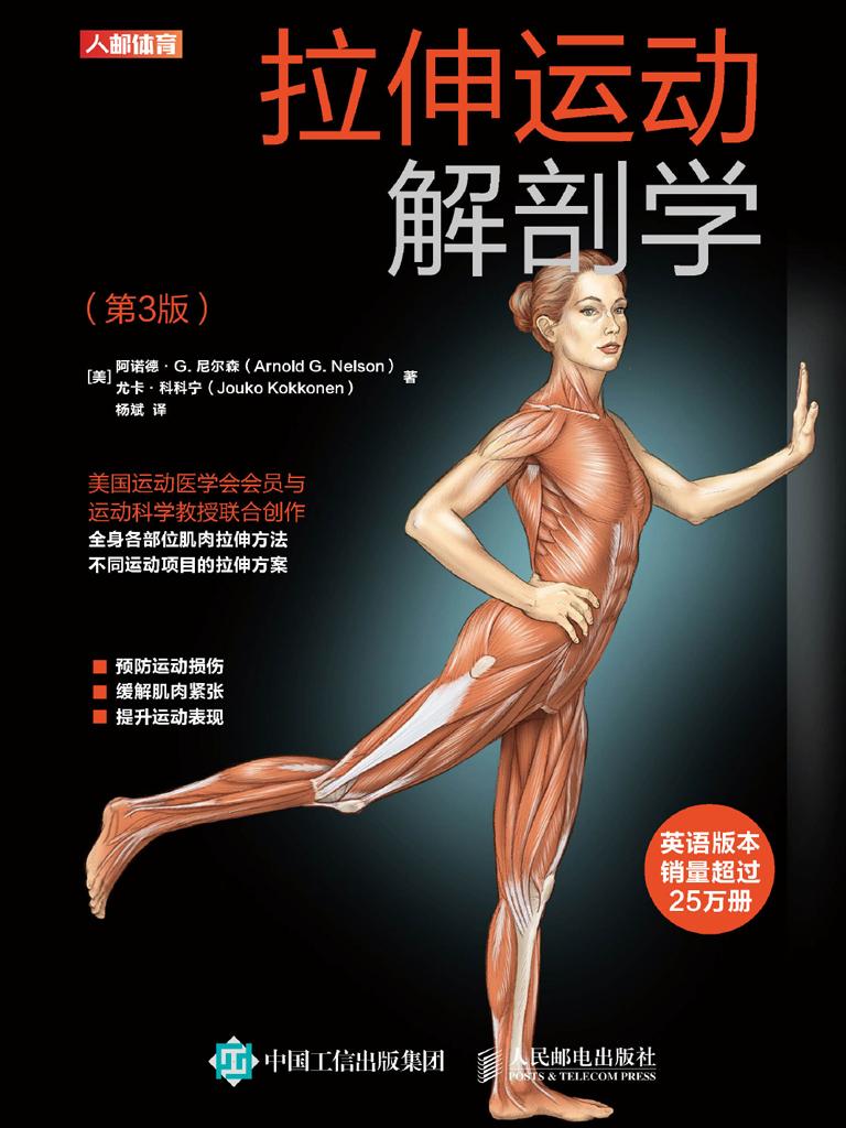 拉伸运动解剖学(第3版)