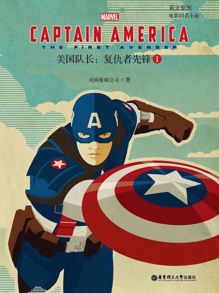 美国队长 1:复仇者先锋(英文原版 电影同名小说)