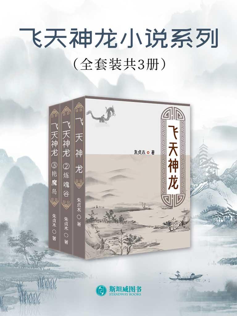 飞天神龙小说系列(全三册)