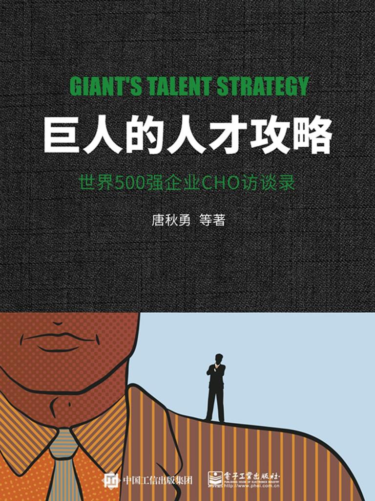 巨人的人才攻略:世界500强企业CHO访谈录