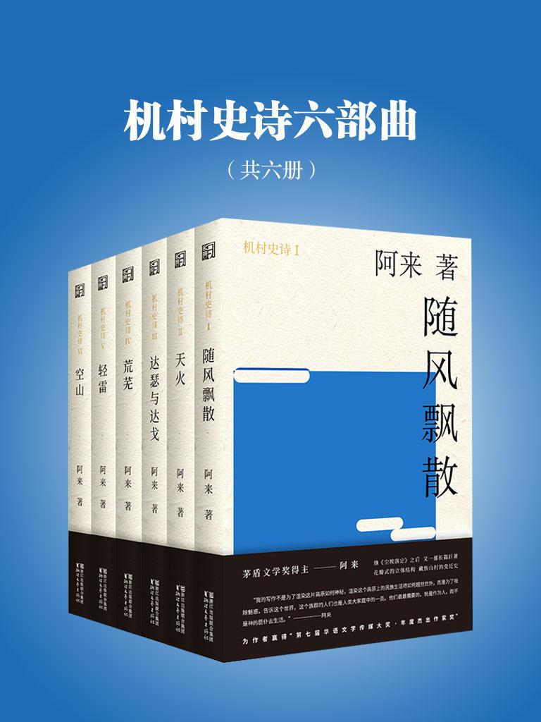 机村史诗六部曲(共六册)