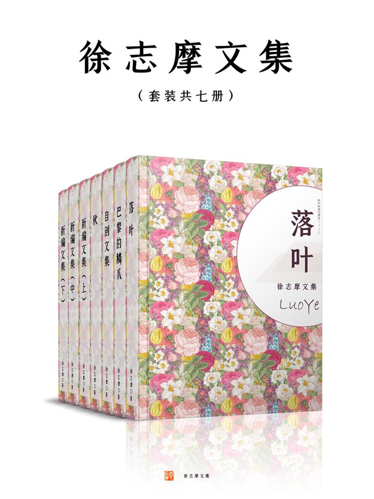 徐志摩文集(套装共七册)