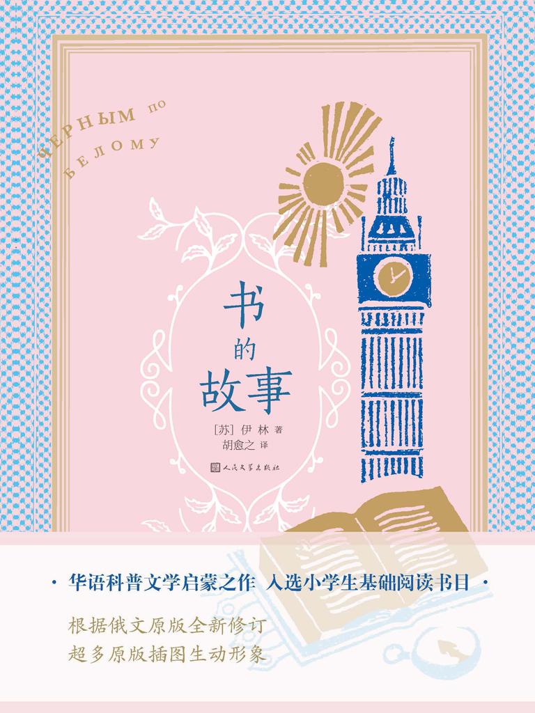 书的故事:华语科普文学启蒙之作