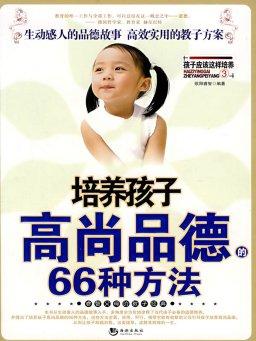 培养孩子高尚品德的66种方法
