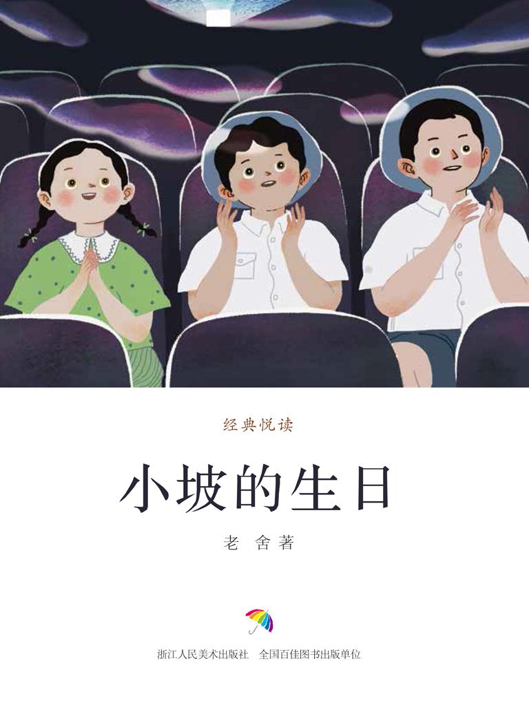 小坡的生日(经典悦读)