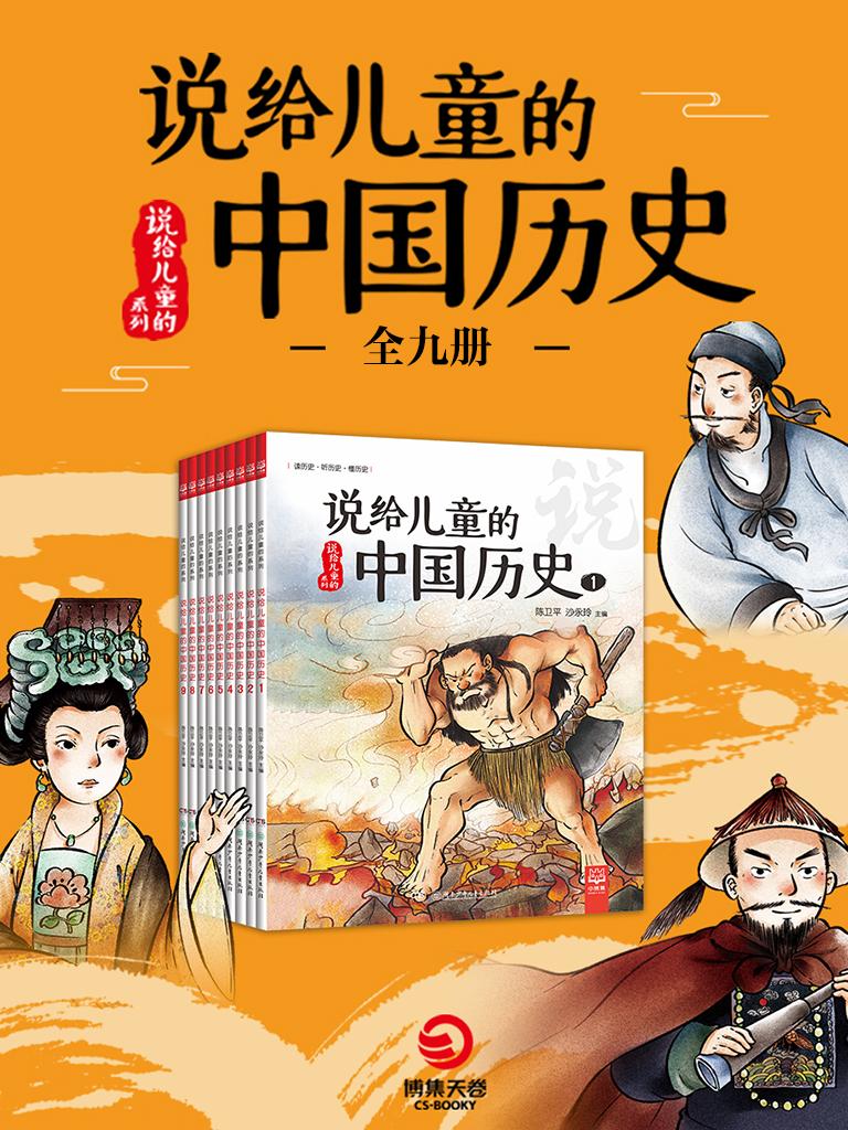 说给儿童的中国历史(全九册)