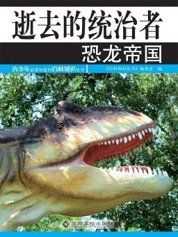 逝去的统治者:恐龙