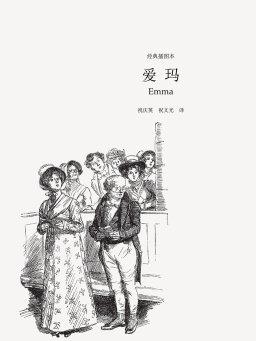 爱玛(奥斯丁文集经典插图本)