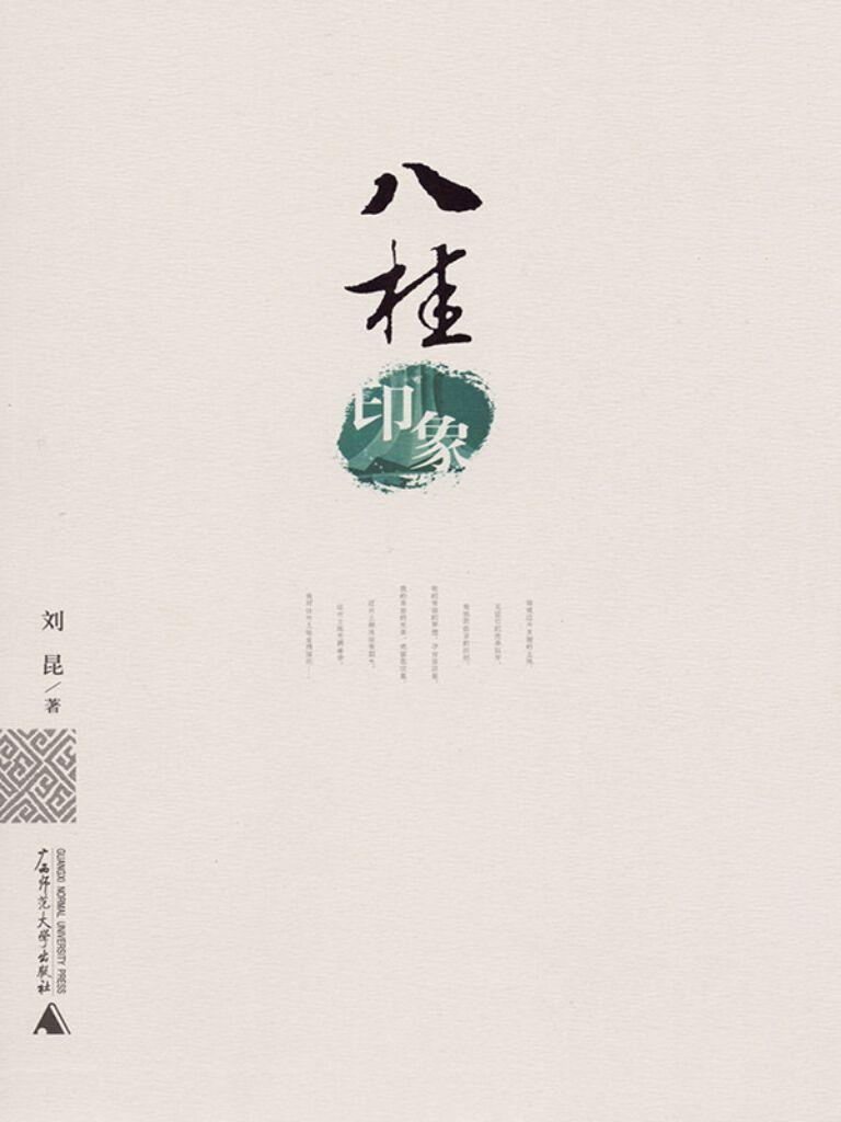 八桂印象:刘昆新闻作品选