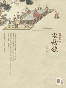 尘劫录(千种豆瓣高分原创作品·看小说)