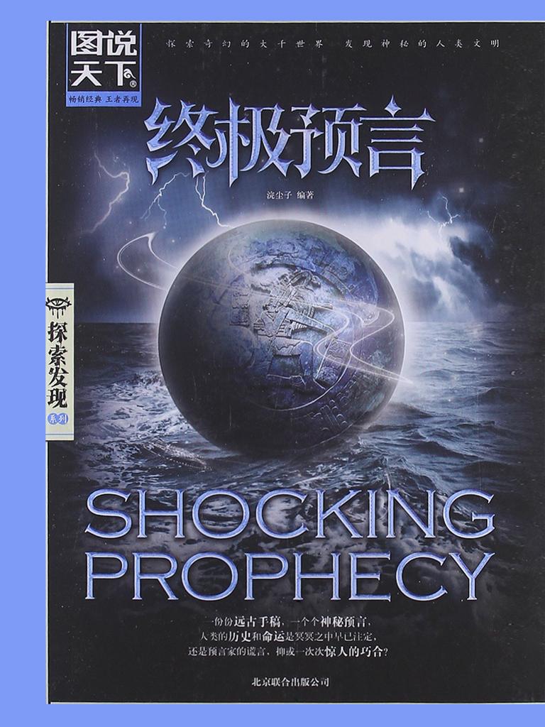 终极预言(图说天下·探索发现系列)