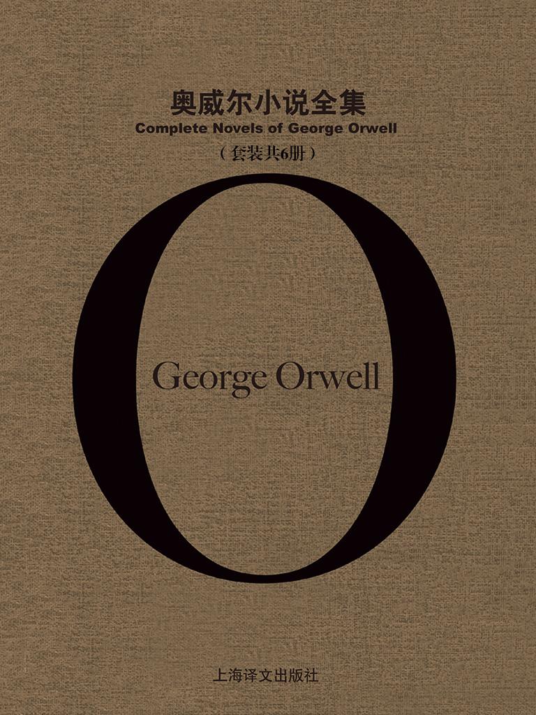 奥威尔小说全集(套装共6册)