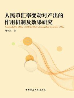 人民币汇率变动对产出的作用机制及效果研究