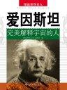 爱因斯坦:完美解释宇宙的人