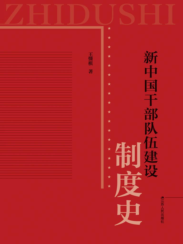 新中国干部队伍建设制度史