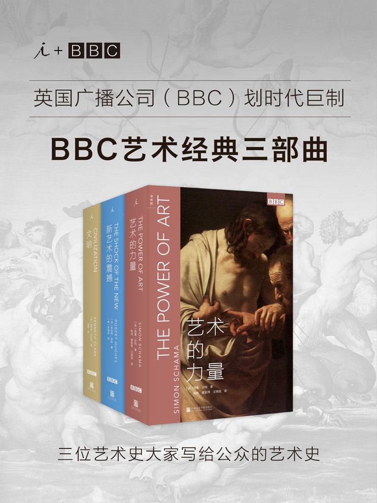 理想國·BBC藝術經典三部曲(共三冊)