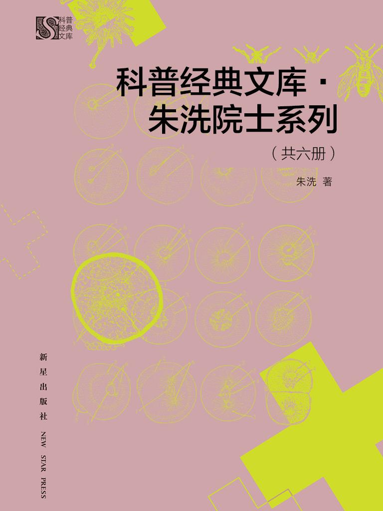 科普经典文库·朱洗院士系列(共六册)