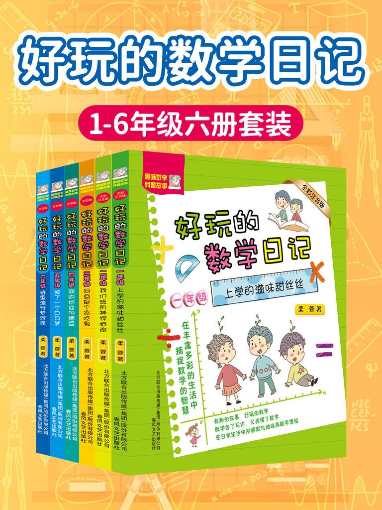 好玩的数学日记(1-6年级六册套装)
