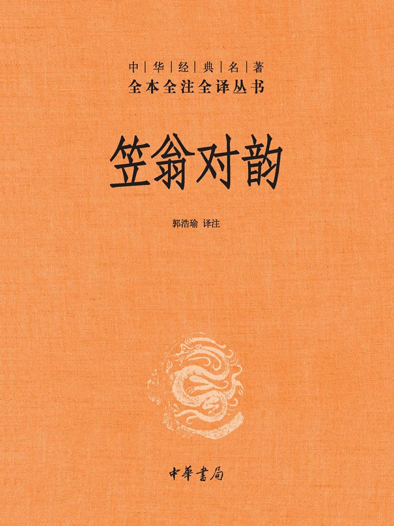 笠翁对韵(中华经典名著全本全注全译)