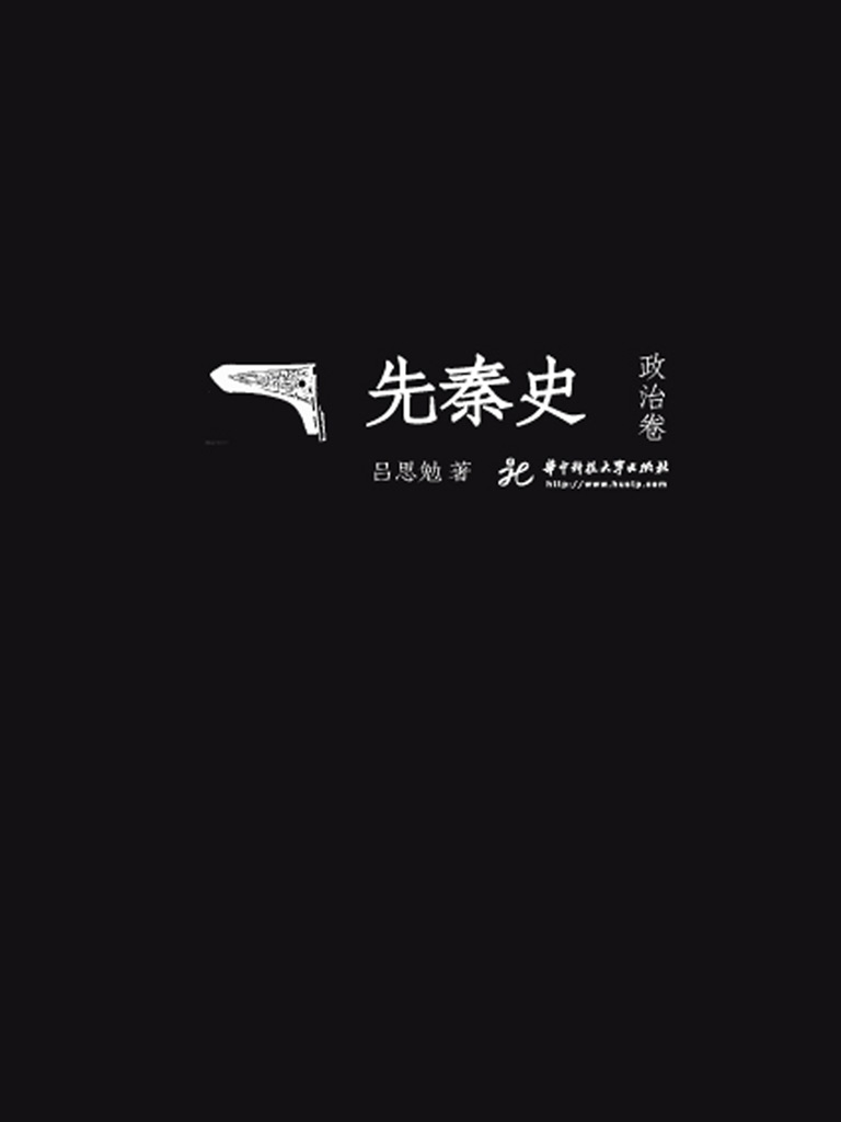 先秦史·政治卷(吕思勉文丛)