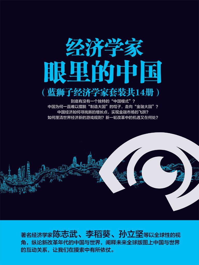经济学家眼里的中国(共14册)