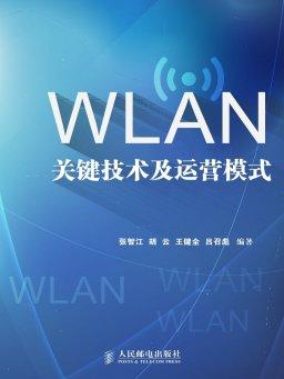 WLAN关键技术及运营模式