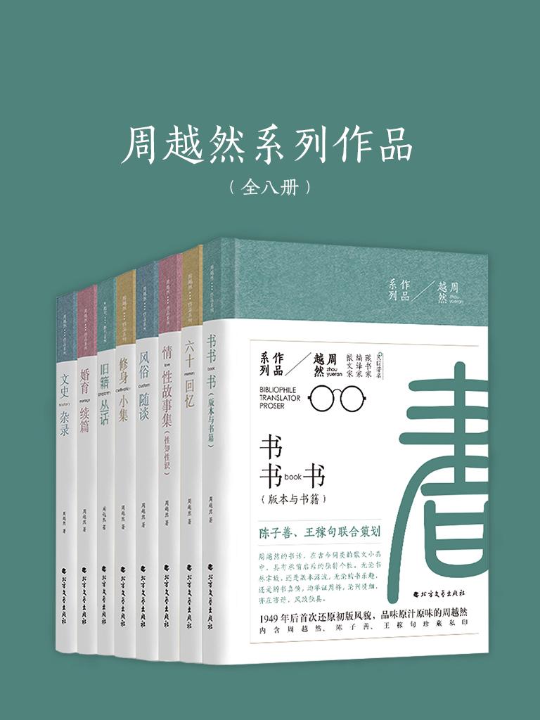 周越然系列作品(全八册)