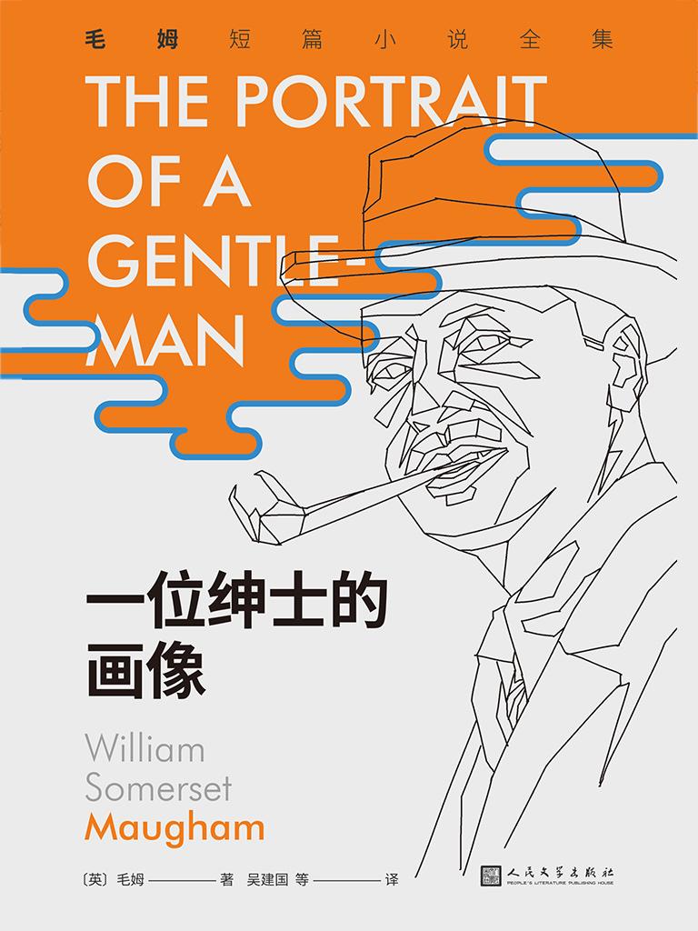 一位绅士的画像(毛姆短篇小说全集 7)