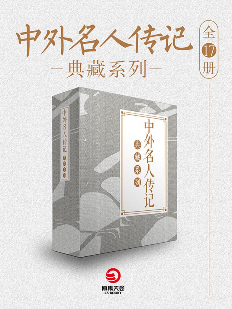 中外名人傳記典藏系列(全17冊)