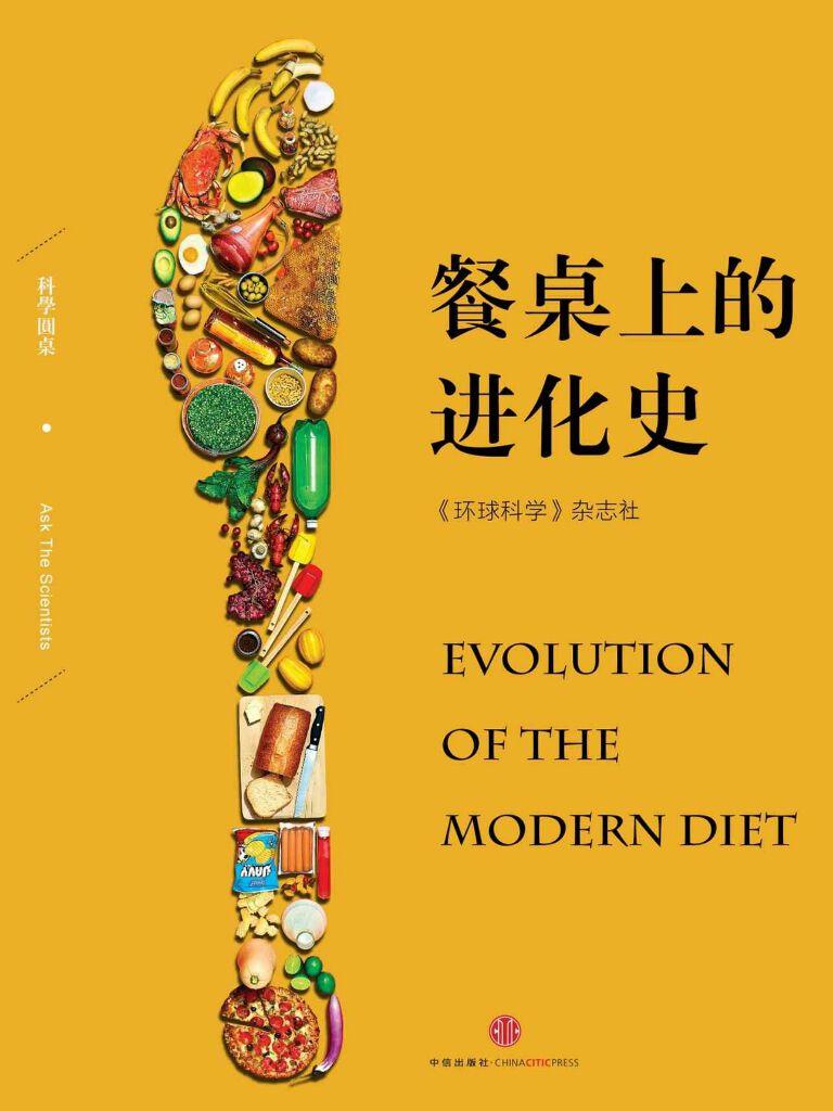 餐桌上的进化史(科学圆桌系列)