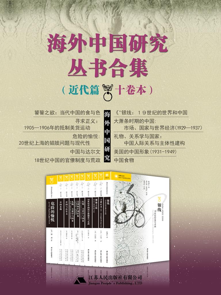 海外中国研究丛书合集(近代篇·十卷本)