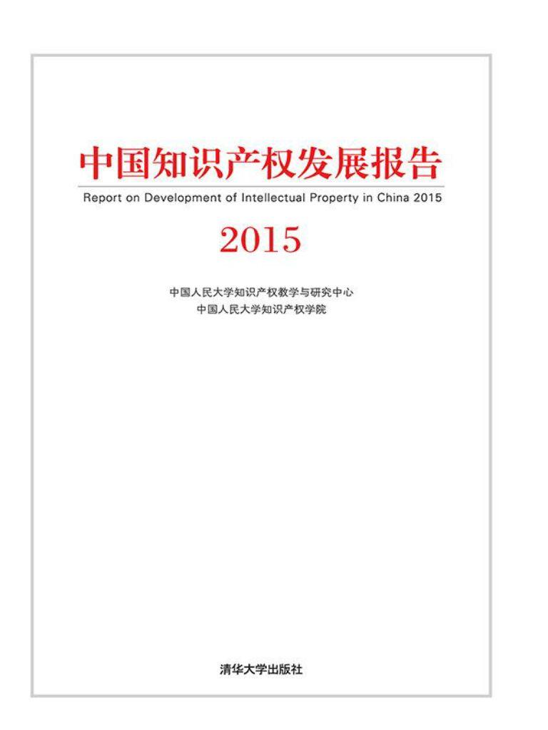 中國知識產權發展報告2015