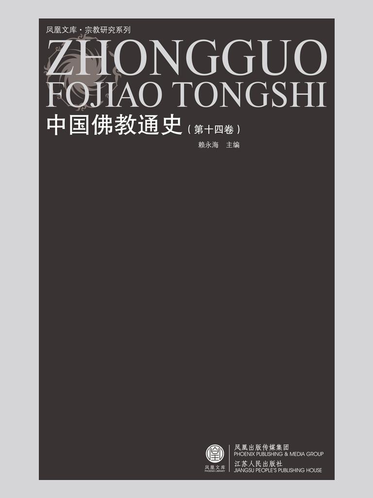 中国佛教通史(第十四卷)