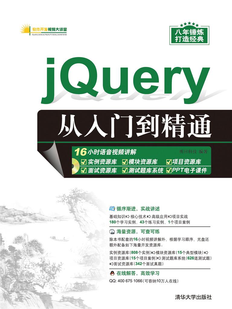 jQuery从入门到精通
