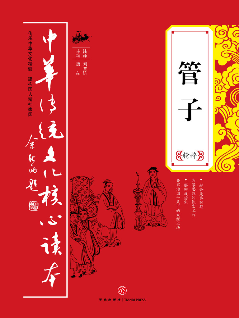 管子精粹(中华传统文化核心读本)