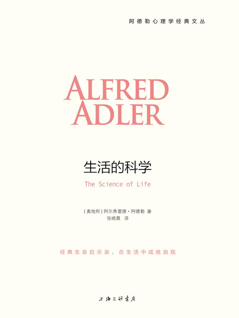 阿德勒心理学经典系列:生活的科学