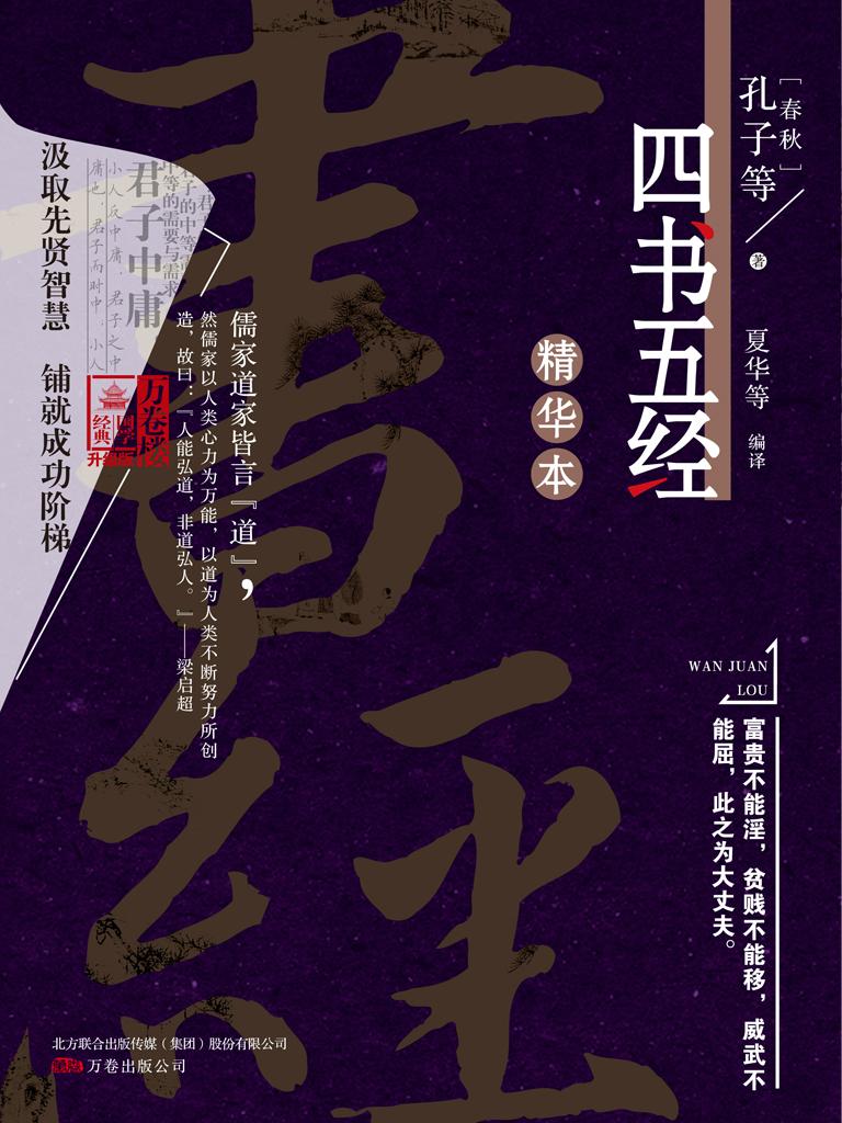 四书五经精华本(万卷楼国学经典升级版)