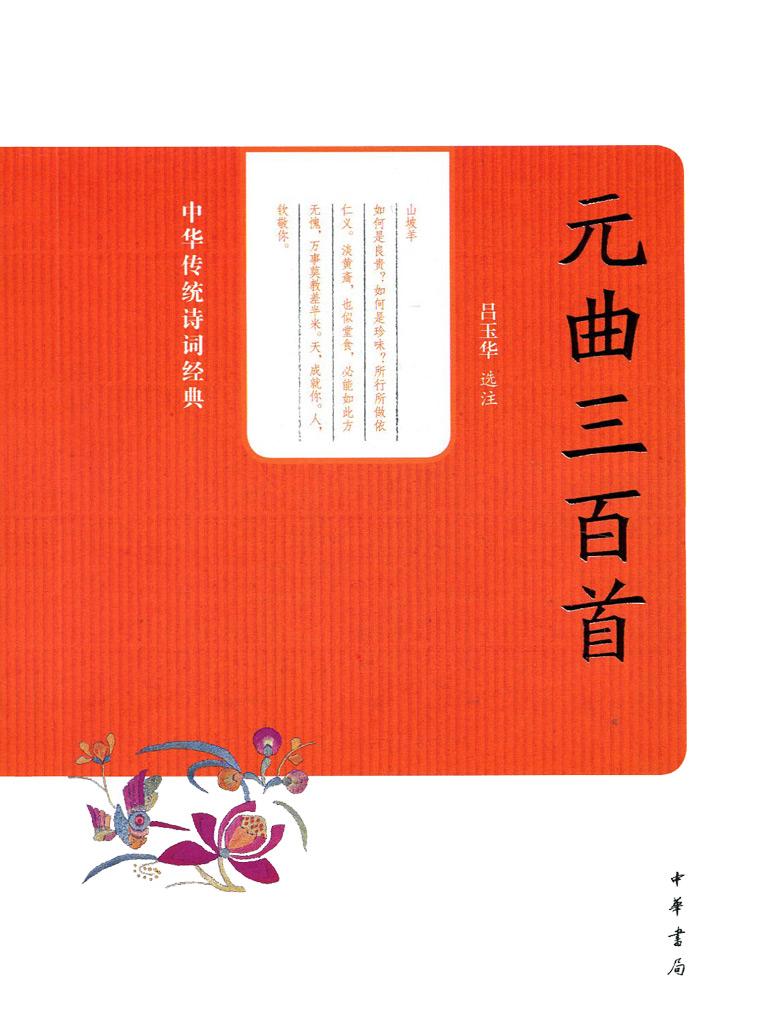 元曲三百首(中华传统诗词经典)