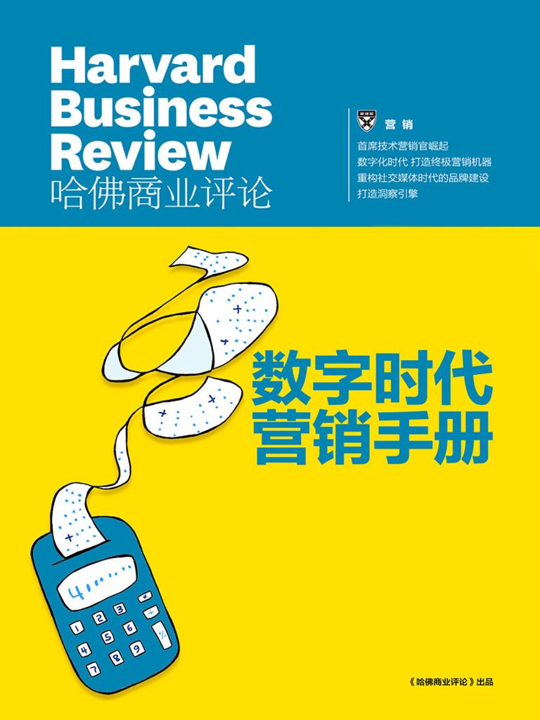 数字时代营销手册(哈佛商业评论)
